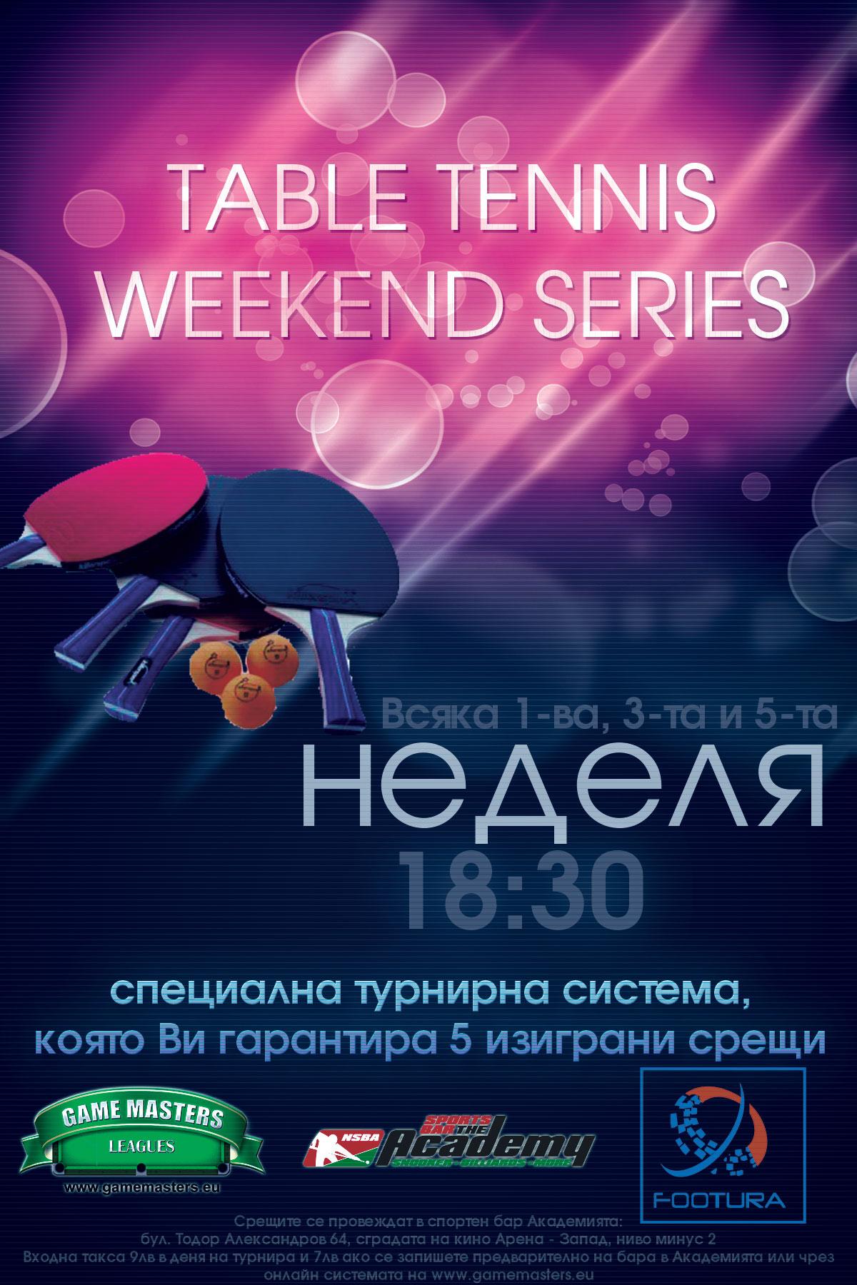 WeekendSeriesFlyer