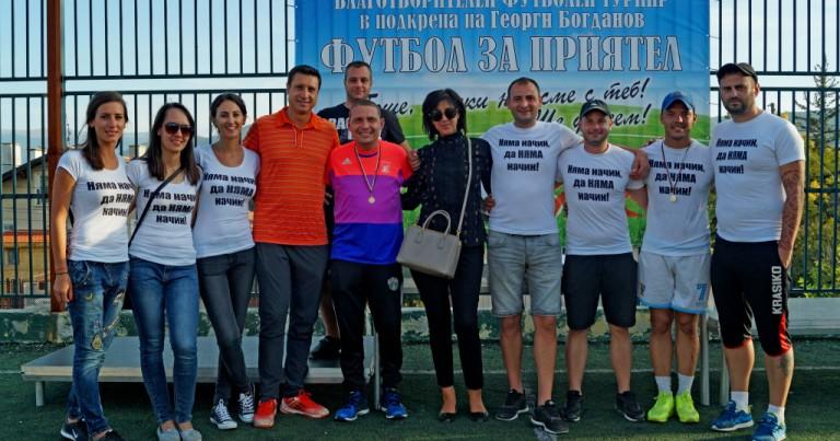 Благотворителен Футбол за приятел – за Георги Богданов