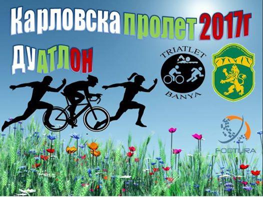 """Фуутура продължава да разширява спортния и географския си обхват с Дуатлон """"Карловска пролет"""""""