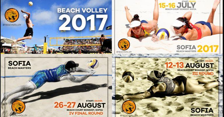 SOFIA BEACH MASTERS 2017 излъчи летните си шампиони