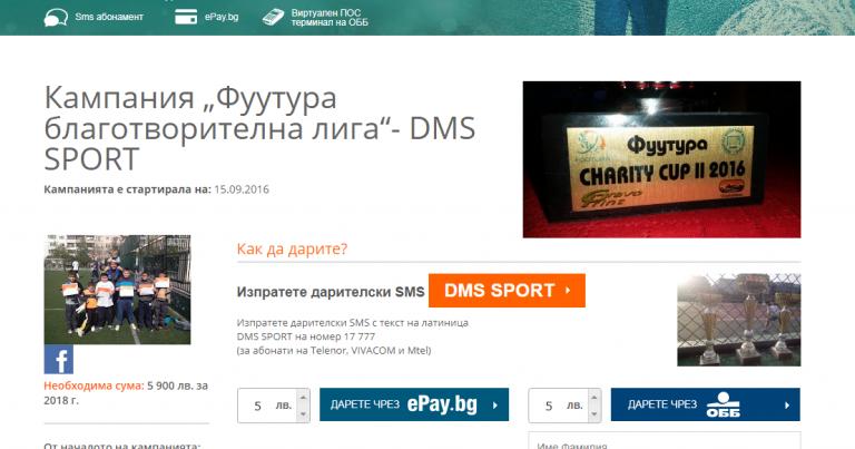 Поредна уникална инициатива от Фуутура – подкрепете ни с sms на DMS SPORT (17777)