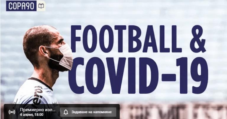 Как футболът отговори на вируса (ВИДЕО)