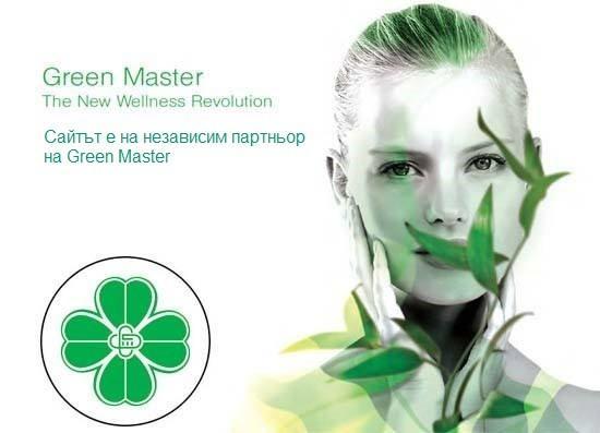 ВИП отстъпки в Green Master