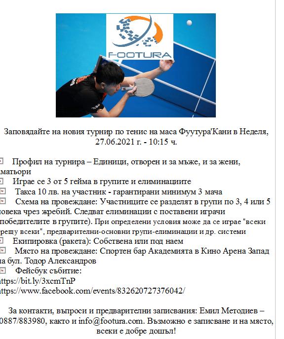 Турнир по тенис на маса Фуутура'Кани