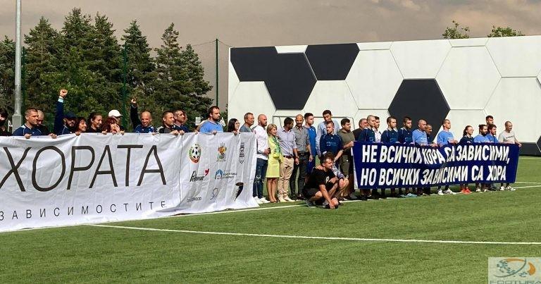 """Фуутура част от спортно-терапевтичен лагер """"8:0 срещу зависимостите"""""""