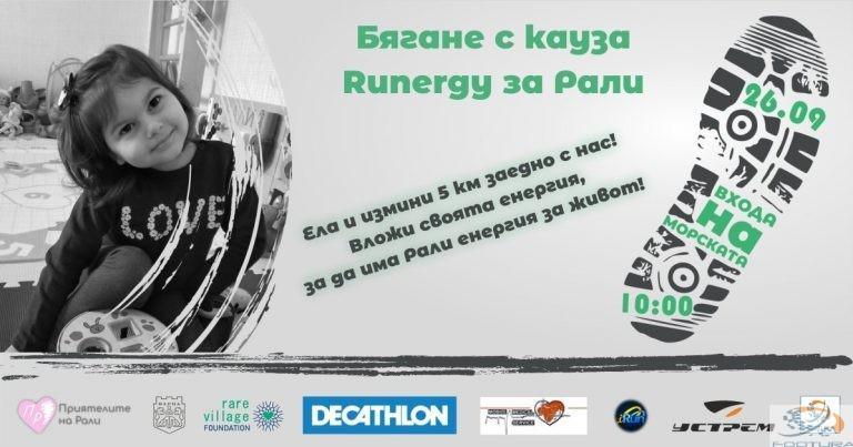 Фуутура с участие в поредна благотворителна спортна инициатива – Runergy за Рали